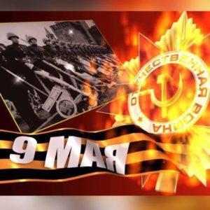 73° Aniversario del Día de la Victoria